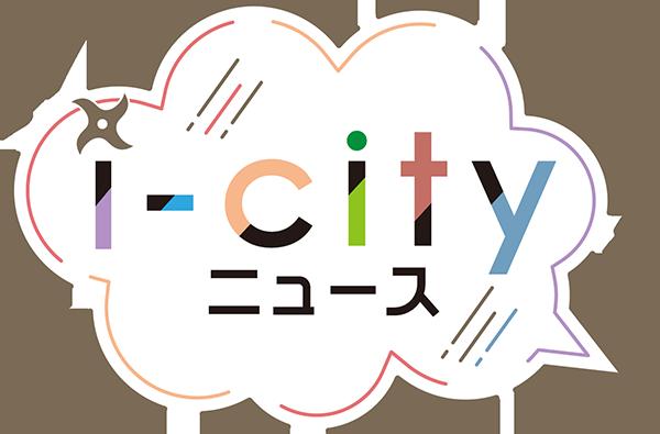 i-cityニュース