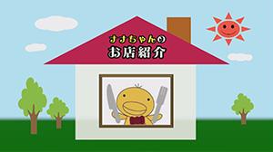 ナナちゃんのお店紹介