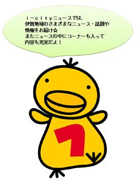 i-cityニュースでは伊賀地域のさまざまなニュース・話題や情報をお届け☆またニュースの中にコーナーも入って内容も充実だよ!