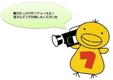 魅力たっぷりの7チャンネル! みなさんどうぞお楽しみください☆