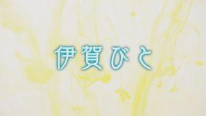 写真12:伊賀びと(名無し)