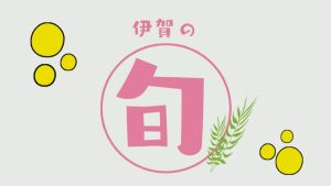 画像13:伊賀の旬9月