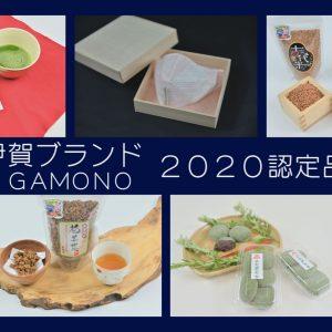 今年度IGAMONO認定品を紹介する特集を放送しています!