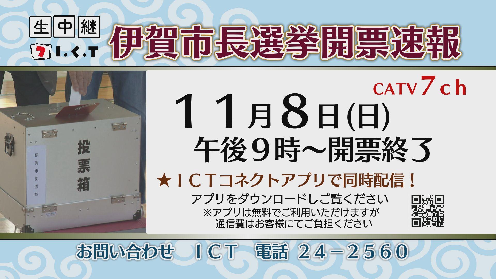 市長 選挙 伊賀