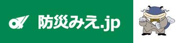 防災みえ.JP