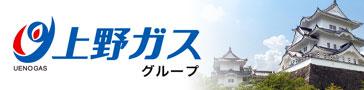 上野ガスグループ