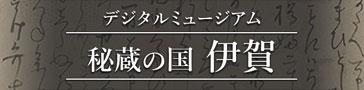 秘蔵の国 伊賀