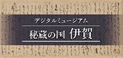 デジタルミュージアム 秘蔵の国 伊賀