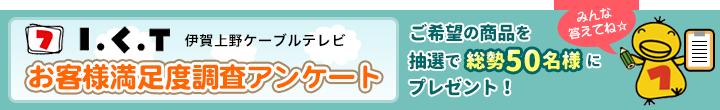 7ch(伊賀タウン情報)視聴者アンケートフォーム