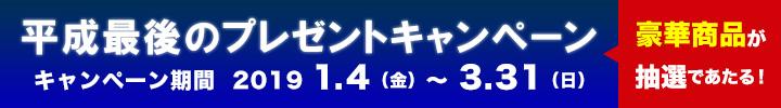 平成最後のプレゼントキャンペーン