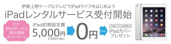 iPadレンタルサービス