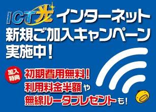 ICT光でワイファイしようぜ!!インターネットキャペーン実施中!!