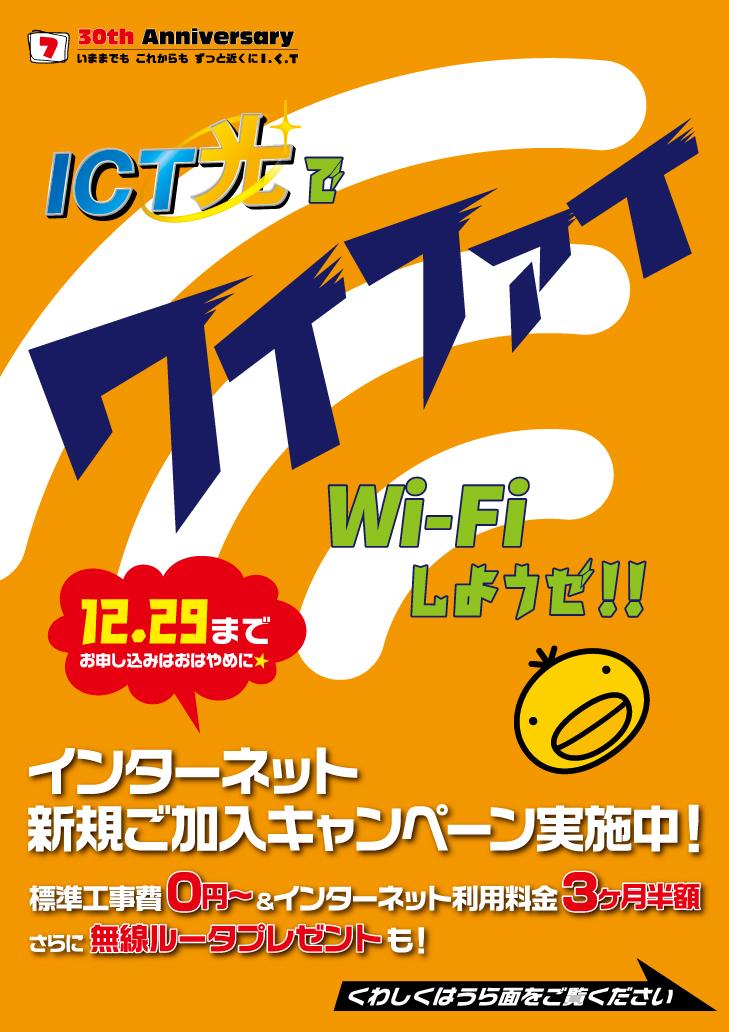 ICT光でワイファイしようぜ!!