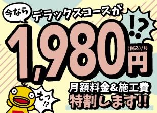 デラックス1,980円特割!!