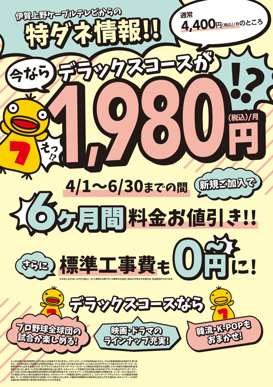 デラックス1,980円特割キャンペーン