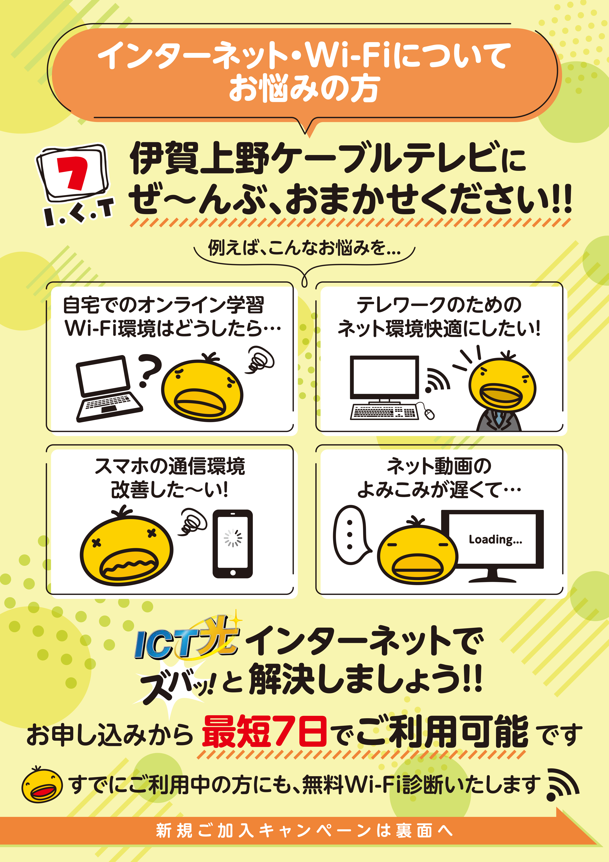 おうちのネット・Wi-Fi快適に!!