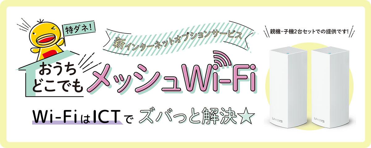 おうちどこでもメッシュWi-Fi