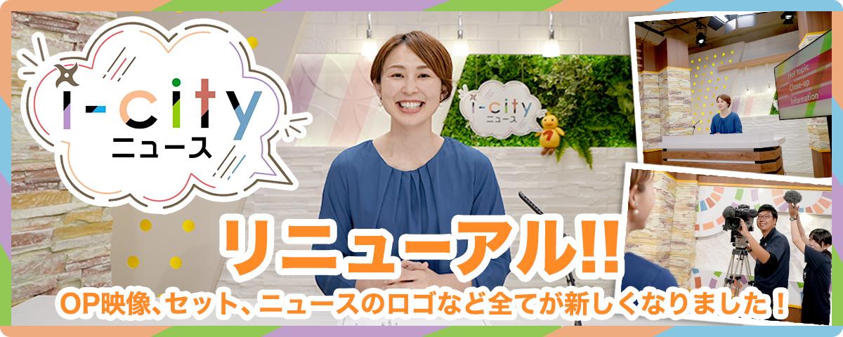 i-cityニュース リニューアル