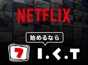 Netflixを始めるならICT