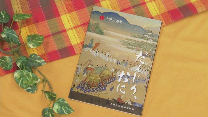 10月22日号のi-cityニュース