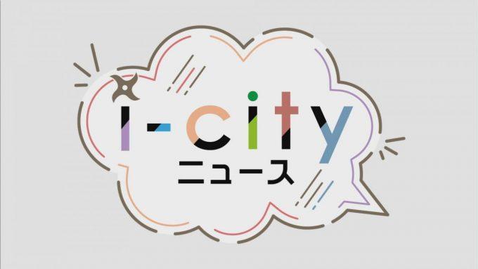 i-cityニュース10月10日号からリニューアル!